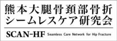 熊本大腿骨頚部骨折シームレスケア研究会