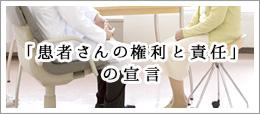 「患者さんの権利と責任」の宣言
